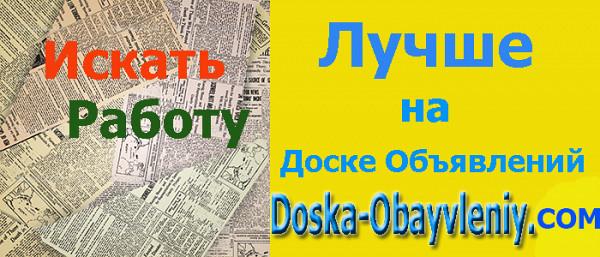Искать работу на доске объявлений doska-obyavleniy.com
