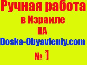 Ручная работа, на doska-obyavleniy.com картинка для тех у кого нет своей картинки скачайте и пользуйтесь!..