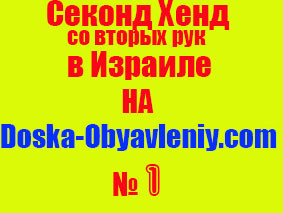 Секонд хэнд, со вторых рук, на doska-obyavleniy.com картинка для тех у кого нет своей картинки скачайте и пользуйтесь!..