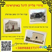 Паломнические туры в Украине Тель-Авив-Яффо