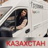 Другие сферы занятий Алматы