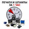 Оперативно изготовим печать предприятия, штамп или факсимиле Москва