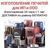 Делаем печати для предприятий, штампы и факсимиле Москва
