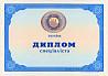 Паспорт, ВНЖ, свидетельство о рождении, водительские права,диплом о высшем образовании,автодокументы Киев